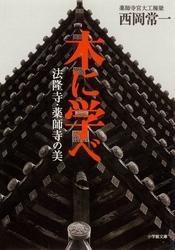 木に学べ 法隆寺・薬師寺の美(小学館文庫)【電子書籍】[ 西岡常一 ]