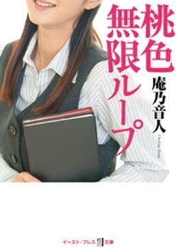 桃色無限ループ【電子書籍】[ 庵乃音人 ]