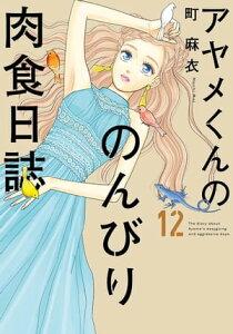アヤメくんののんびり肉食日誌(12)