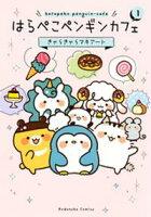 【期間限定 試し読み増量版】はらぺこペンギンカフェ(1)