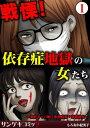 戦慄!依存症地獄の女たち〜整形キ...