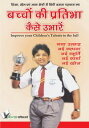 楽天Kobo電子書籍ストアで買える「Bachhon Ki Pratibha Kaise UbhareinPsychological ways to enhancing overall personality of children in Hindi【電子書籍】[ Chunni Lal Saluja ]」の画像です。価格は405円になります。