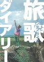 旅歌ダイアリー【電子書籍】[ ナオト・インティライミ ]