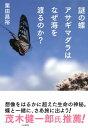 謎の蝶アサギマダラはなぜ海を渡るのか?【電子書籍】[ 栗田昌裕 ]