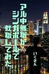 アル中無職がシンガポールで就職してみた【電子書籍】[ いくさん ]
