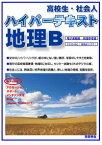 ハイパーテキスト地理B--第2版電子書籍版 地理参考書【電子書籍】[ 吉田 明生 ]