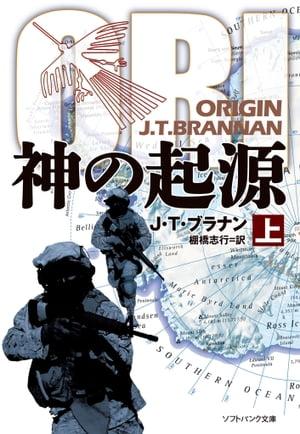 神の起源(上)【電子書籍】[ J・T・ブラナン ]