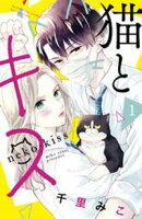 【期間限定 試し読み増量版】猫とキス(1)