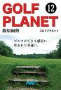 ゴルフプラネット 第12巻ゴルフ...
