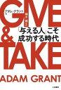 GIVE&TAKE 「与える人」こそ成功する時代【電子書籍】