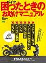 バイク 困ったときのお助けマニュアル【電子書籍】