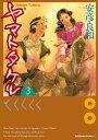 ヤマトタケル(3)【電子書籍】[ 安彦 良和 ]