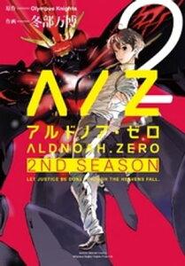 ALDNOAH.ZERO 2nd Season 2巻【電子書籍】[ Olympus Knights ]