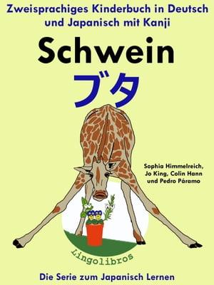 Zweisprachiges Kinderbuch in Deutsch und Japanisch mit Kanji: Schwein - ブタ - Die Serie zum Japanisch Lernen【電子書籍】[ LingoLibros ]