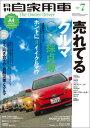 月刊自家用車 2016年 07月...