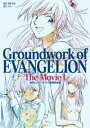新世紀エヴァンゲリオン 劇場版原画集 Groundwork of EVANGELION The Movie 1【電子書籍】[ 庵野秀明 ]
