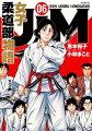 JJM 女子柔道部物語 6巻
