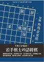 将棋世界(日本将棋連盟発行) 7棋士が競演! 若手棋士詰将棋【電子書籍】