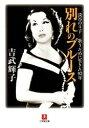 別れのブルース 淡谷のり子(小学館文庫)【電子書籍】[ 吉武輝子 ]