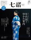 七緒 vol.42ー (プレジデントムック)【電子書籍】[ 七緒編集部...