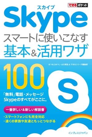 できるポケット Skype スマートに使いこなす基本&活用ワザ 100【電子書籍】[ まつもと あつし ]