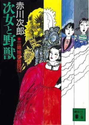 三姉妹探偵団(13) 次女と野獣【電子書籍】[ 赤川次郎 ]