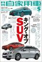 月刊自家用車 2016年 05月...