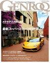 GENROQ 2014年9月号【...