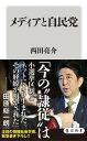 メディアと自民党【電子書籍】[ 西田 亮介 ]