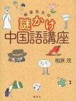 相原先生の謎かけ中国語講座【電子書籍】[ 相原茂 ]