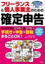フリーランス&個人事業主のための確定申告 改訂第13版【電子...