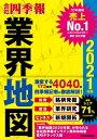 「会社四季報」業界地図 2021年版【電子書籍】[ 0 ]