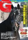 週刊Gallop 2019年9月1日号【電子書籍】