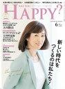Are You Happy? (アーユーハッピー) 2019年6月号【電子書籍】[ 幸福の科学出版 ]