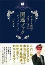 ゲッターズ飯田の五星三心占い 開運ブック 改訂版【電子書籍】