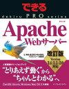 できるPRO Apache Webサーバー 改訂版 Version 2.4/2.2/2.0対応【電子書籍】[ 辻 秀典 ]