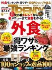 日経トレンディ 2018年6月号 [雑誌]【電子書籍】