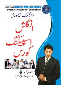 Dyanamic Memory English Speaking Course In Urdu【電子書籍】[ Biswaroop Roy Choudhray ]
