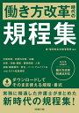 働き方改革時代の規程集【電子書籍】[ 森・濱田松本法律事務所