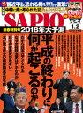 SAPIO (サピオ) 2018年 1・2月号【電子書籍】[ SAPIO編集部 ]