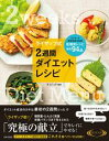 ライザップ式 2週間ダイエットレシピ【電子書籍】[ RIZA...