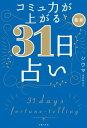 コミュ力が上がる 最新31日占い【電子書籍】[ シウマ ]