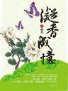 楽天Kobo電子書籍ストアで買える「凝香成憶3 禍根【電子書籍】[ 天下塵埃 ]」の画像です。価格は624円になります。