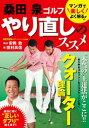 桑田泉 ゴルフ やり直しのススメ【電子書籍】[ 桑田泉 ]