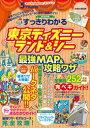 すっきりわかる東京ディズニーランド&シー 最強MAP&攻略ワ