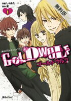GOLD WOLF(1)【期間限定 無料お試し版】