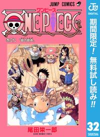 ONE PIECE モノクロ版【期間限定無料】 32