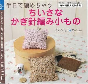 ちいさなかぎ針編み小もの【電子書籍】[ sachiyo fukao ]