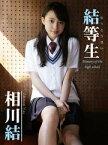 相川結デジタル写真集 結等生〜memory of the high school〜【電子書籍】[ 相川結 ]