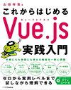 これからはじめるVue.js実践入門【電子書籍】[ 山田 祥寛 ]